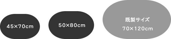 東リ 玄関マット TOM4934 円形 70×120cm【洗える/おしゃれ】のサイズバリエーション画像