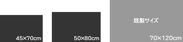 東リ 玄関マット TOM4915【洗える/おしゃれ】の全体画像のサイズバリエーション画像
