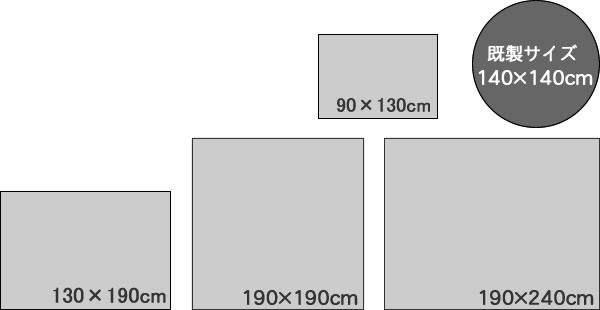 東リ ラグマット TOR3821【北欧インテリア/円形/四角形】のサイズバリエーション画像