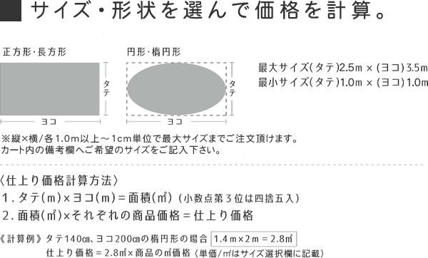 東リ サイズオーダーラグ ハーブシャギー【縦×横/各1.0m〜1cm単位で指定】のオーダーと価格計算の説明画像
