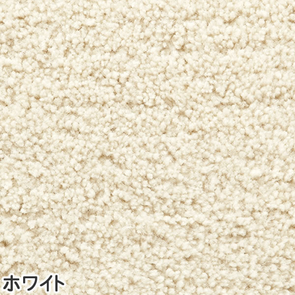 東リ サイズオーダーラグ ベーシックウール 15mm【縦×横/各1.0m〜1cm単位で指定】ホワイトの全体画像
