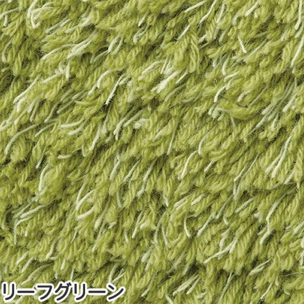 東リ サイズオーダーラグ ベーシックウール 40mmシャギー【縦×横/各1.0m〜1cm単位で指定】リーフグリーンの全体画像