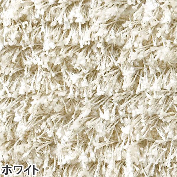 東リ サイズオーダーラグ メタリックシャギー【縦×横/各1.0m〜1cm単位で指定】ホワイトの全体画像