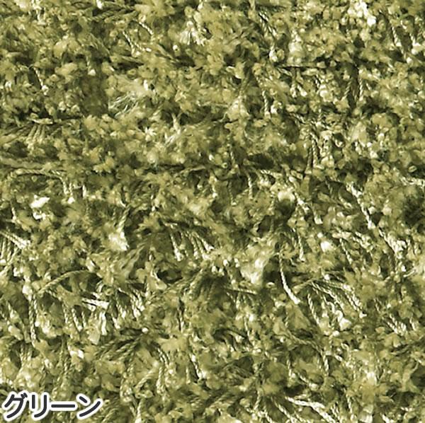 東リ サイズオーダーラグ メタリックシャギー【縦×横/各1.0m〜1cm単位で指定】グリーンの全体画像