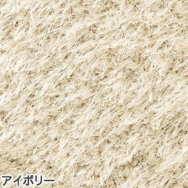東リ サイズオーダーラグ ハーブシャギー【縦×横/各1.0m〜1cm単位で指定】アイボリーの全体画像