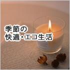 秋/冬の快適生活
