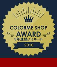 カラーミーショップ大賞 5年連続ノミネート