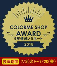 カラーミーショップ大賞 2018 ノミネート店