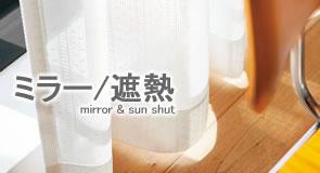 ミラー/遮熱カーテン