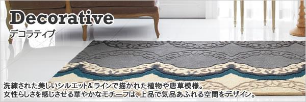 東リ ラグマット TOR3863【北欧インテリア】