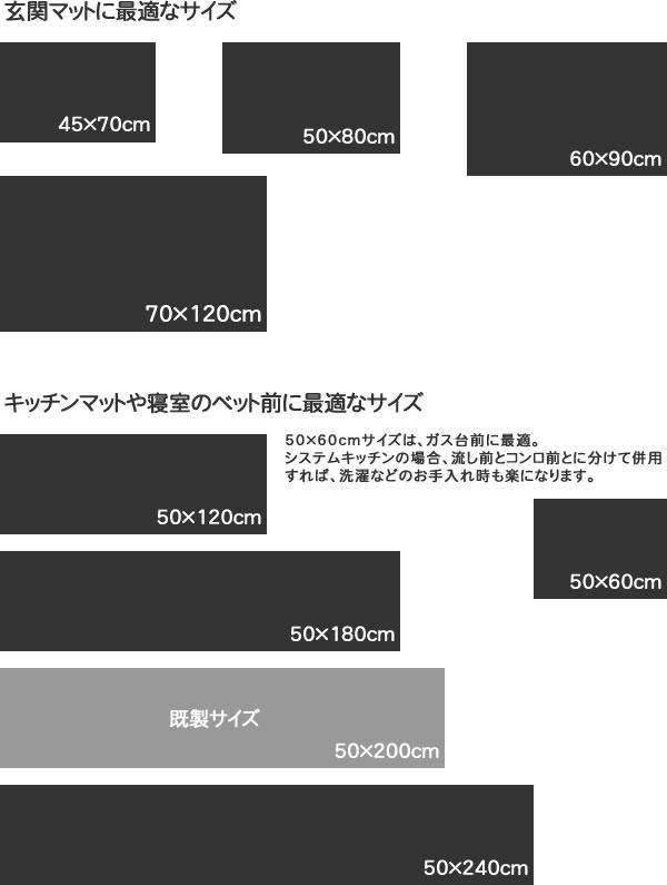 東リ キッチンマット/玄関マット TOM4720【おしゃれ/インテリア】のサイズバリエーション画像