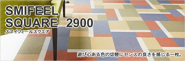 東リ ファブリックフロア スマイフィール スクエア 2900【タイルカーペット】