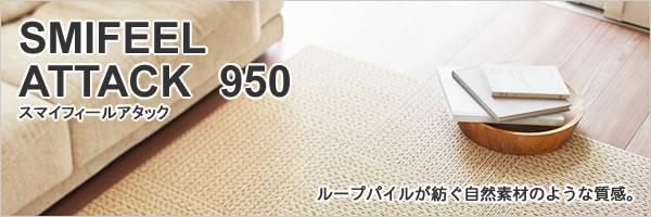 東リ ファブリックフロア スマイフィール アタック 950【タイルカーペット】