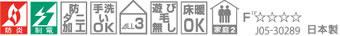 東リ ファブリックフロア スマイフィール スクエア 2800【タイルカーペット】の機能画像