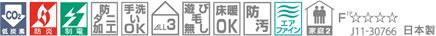 東リ ファブリックフロア スマイフィール アタック 260【タイルカーペット】の機能画像