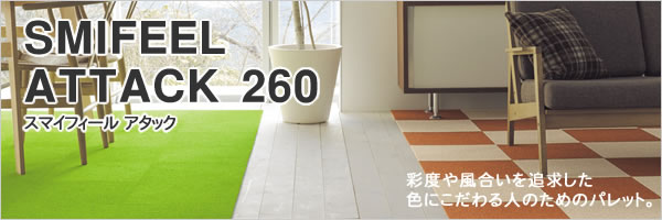 東リ ファブリックフロア スマイフィール アタック 260【タイルカーペット】