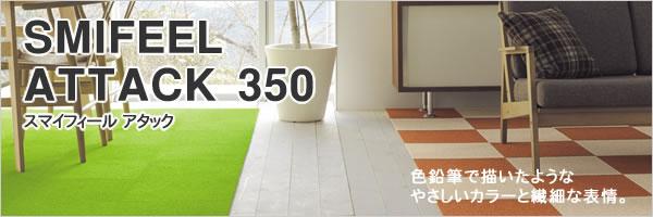 東リ ファブリックフロア リップルパレット アタック350【タイルカーペット】