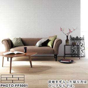 東リ ファブリックフロア スマイフィール ロング 5000【パネルカーペット】FF5001の使用画像