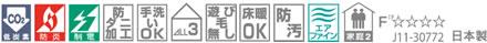 東リ ファブリックフロア スマイフィール ロング 5000【パネルカーペット】の機能画像