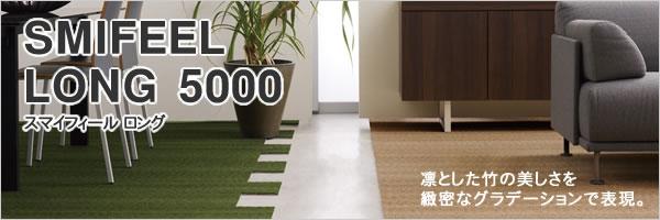 東リ ファブリックフロア スマイフィール ロング 5000【パネルカーペット】の画像
