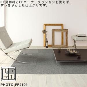 東リ ファブリックフロア スマイフィール スクエア 2100【タイルカーペット】FF2104の使用画像
