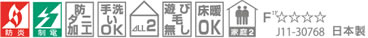 東リ ファブリックフロア スマイフィール スクエア 2100【タイルカーペット】の機能画像