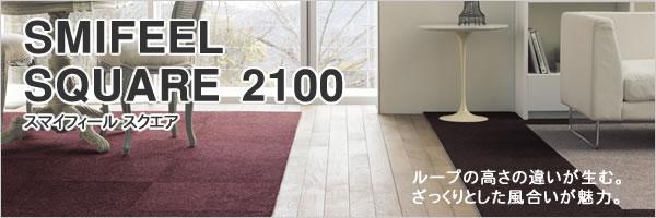 東リ ファブリックフロア スマイフィール スクエア 2100【タイルカーペット】