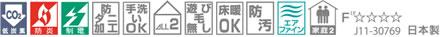 東リ ファブリックフロア スマイフィール スクエア 2200【タイルカーペット】の機能画像