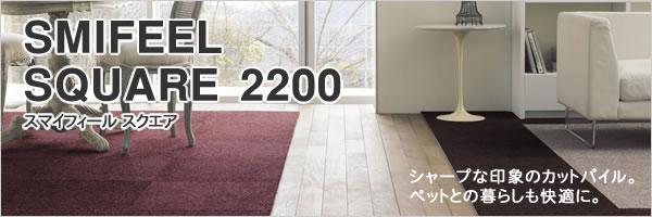 東リ ファブリックフロア スマイフィール スクエア 2200【タイルカーペット】