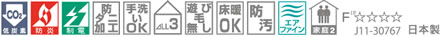 東リ ファブリックフロア スマイフィール スクエア 4200【タイルカーペット】の機能画像