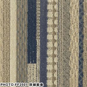 東リ ファブリックフロア スマイフィール スクエア 2500【タイルカーペット】FF2501の詳細画像