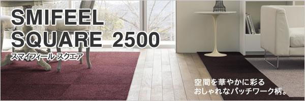 東リ ファブリックフロア スマイフィール スクエア 2500【タイルカーペット】