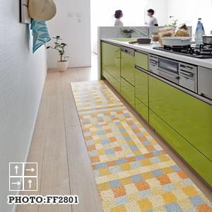 東リ ファブリックフロア スマイフィール スクエア 2800【タイルカーペット】FF2801のキッチンマット画像