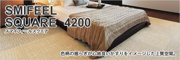 東リ ファブリックフロア スズカスリ スクエア 4200【タイルカーペット】