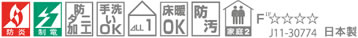 東リ ファブリックフロア 涼織 テキスタイルフロア 7000【タイルカーペット】の機能画像