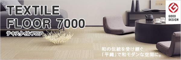 東リ ファブリックフロア 涼織 テキスタイルフロア 7000【タイルカーペット】