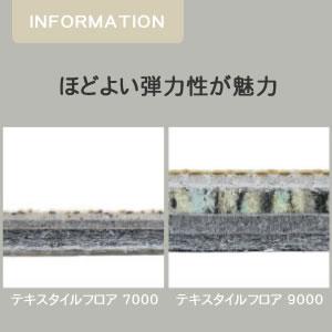 東リ ファブリックフロア テキスタイルフロア 9000【タイルカーペット】と7000の断面比較画像