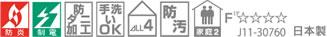 東リ ファブリックフロア テキスタイルフロア 9000【タイルカーペット】の機能画像
