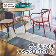 東リ ファブリックフロア デュオツイル アタック 1000【タイルカーペット】販売ページへ