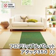 東リ ファブリックフロア アタック350【タイルカーペット】販売ページへ