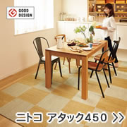 東リ ファブリックフロア アタック450【タイルカーペット】販売ページへ