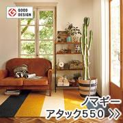 東リ ファブリックフロア アタック550【タイルカーペット】販売ページへ