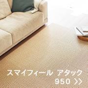 東リ ファブリックフロア スマイフィール アタック 950【タイルカーペット】販売ページへ