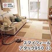 東リ ファブリックフロア アタック950【タイルカーペット】販売ページへ
