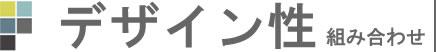 東リ ファブリックフロア(タイルカーペット)は組み合わせ次第でデザイン性が豊富。