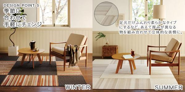東リ ファブリックフロア(タイルカーペット)の季節毎の施工例画像