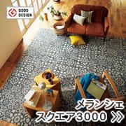 東リ ファブリックフロア スクエア3000【タイルカーペット】販売ページへ
