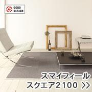 東リ ファブリックフロア スクエア2100【タイルカーペット】販売ページへ