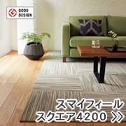 東リ ファブリックフロア スクエア4200【タイルカーペット】販売ページへ