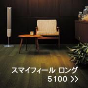 東リ ファブリックフロア ロング5100【タイルカーペット】販売ページへ